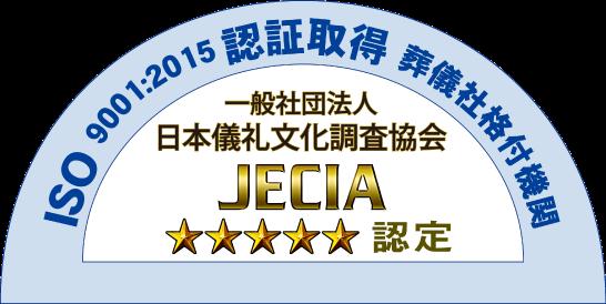 日本儀礼文化調査協会JECIA認定