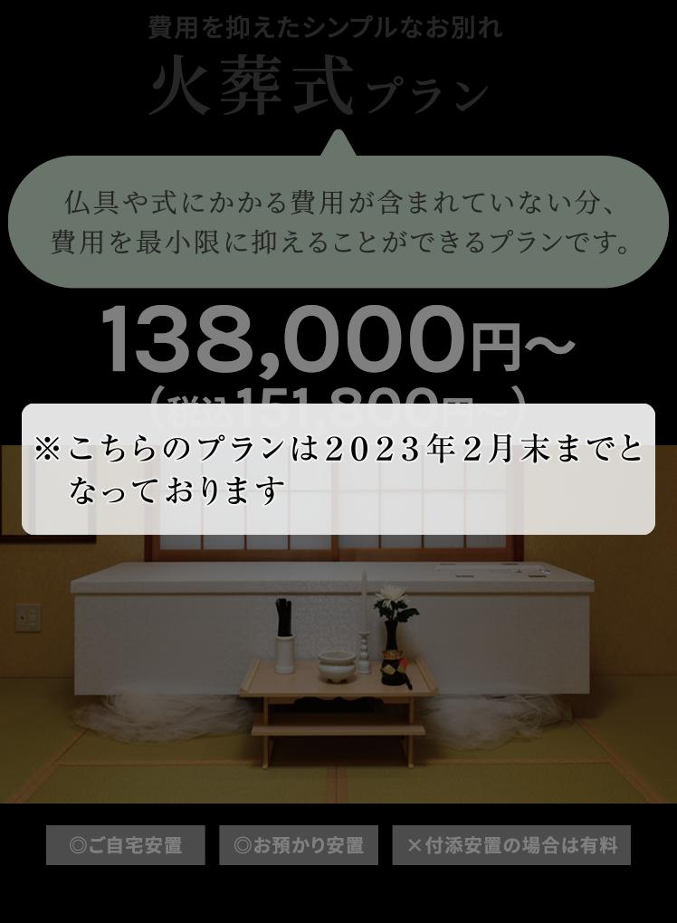 火葬式プラン 128,000円〜(税込140,800円〜)