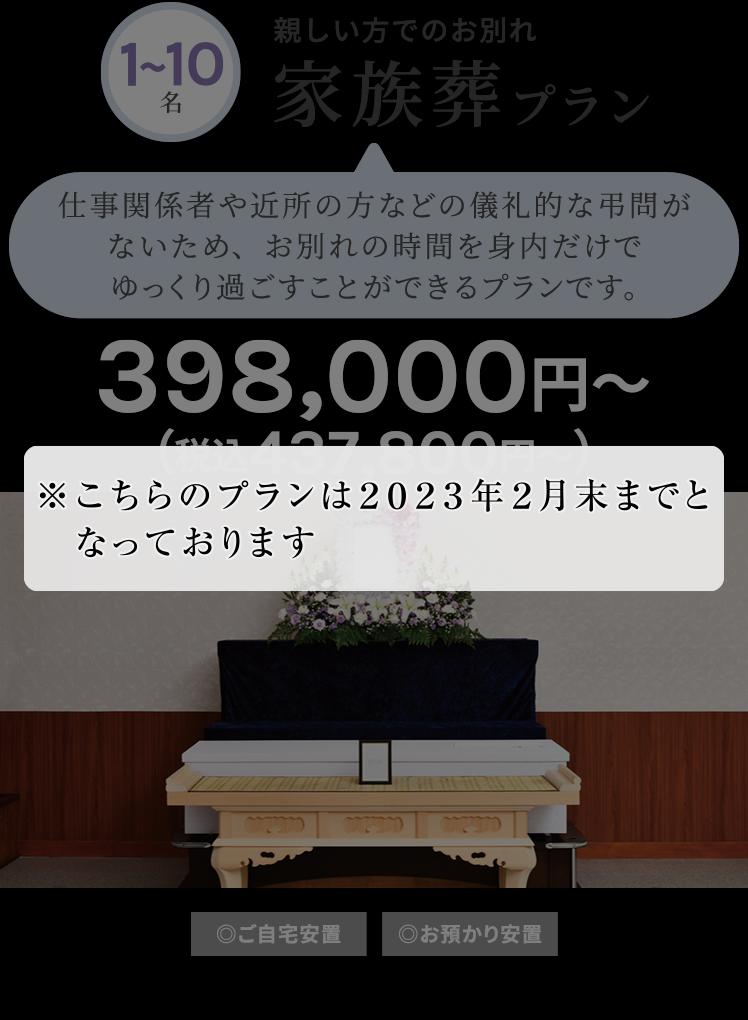 家族葬プラン  398,000円〜(税込437,800円〜)