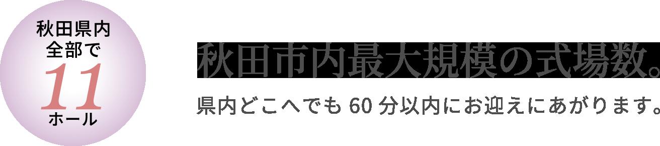 秋田県内全部で10ホール 県内最大規模の式場数。